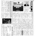 茗荷谷たより4・5月合併号(第371号)表紙