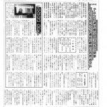 茗荷谷たより6・7月合併号(第372号)表紙