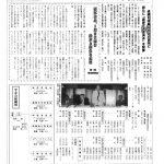 茗荷谷たより8・9月合併号(第373号)表紙