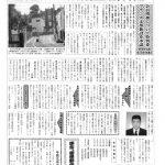 茗荷谷たより10・11月合併号(第374号)表紙