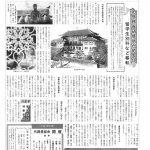 茗荷谷たより4・5月合併号(第377号)表紙