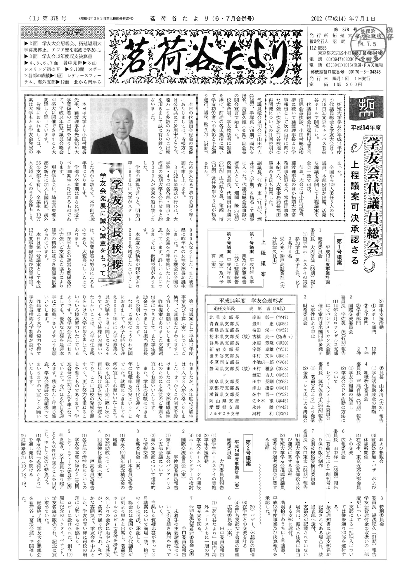 茗荷谷たより6・7月合併号(第378号)表紙