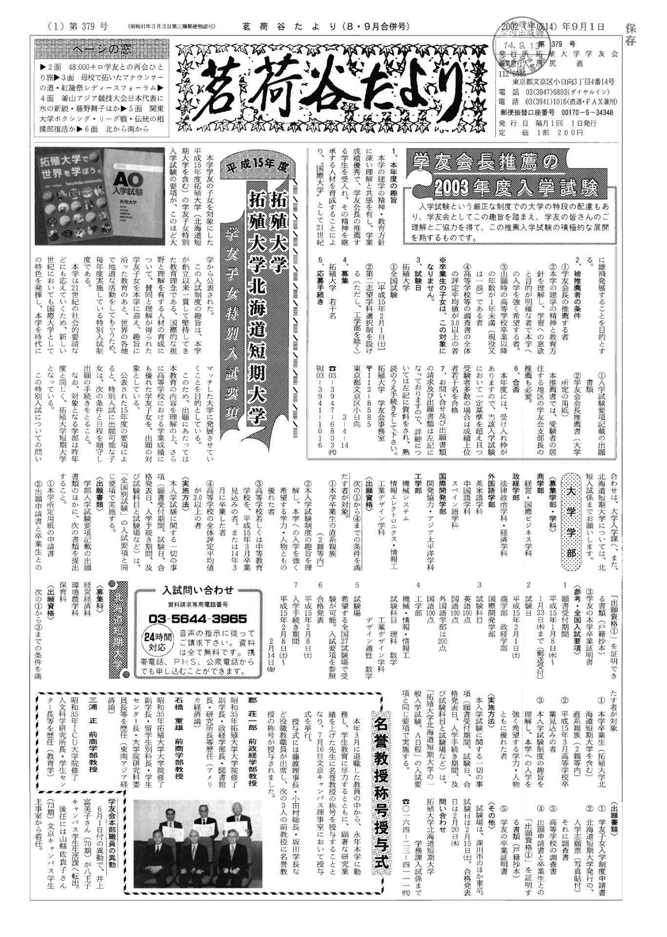 茗荷谷たより8・9月合併号(第379号)表紙