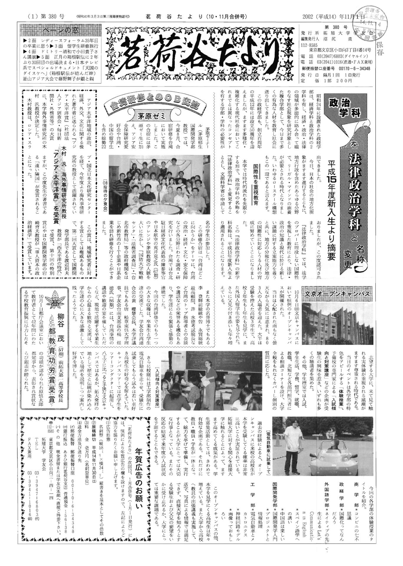 茗荷谷たより10・11月合併号(第380号)表紙