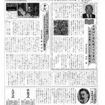 茗荷谷たより2・3月合併号(第382号)表紙
