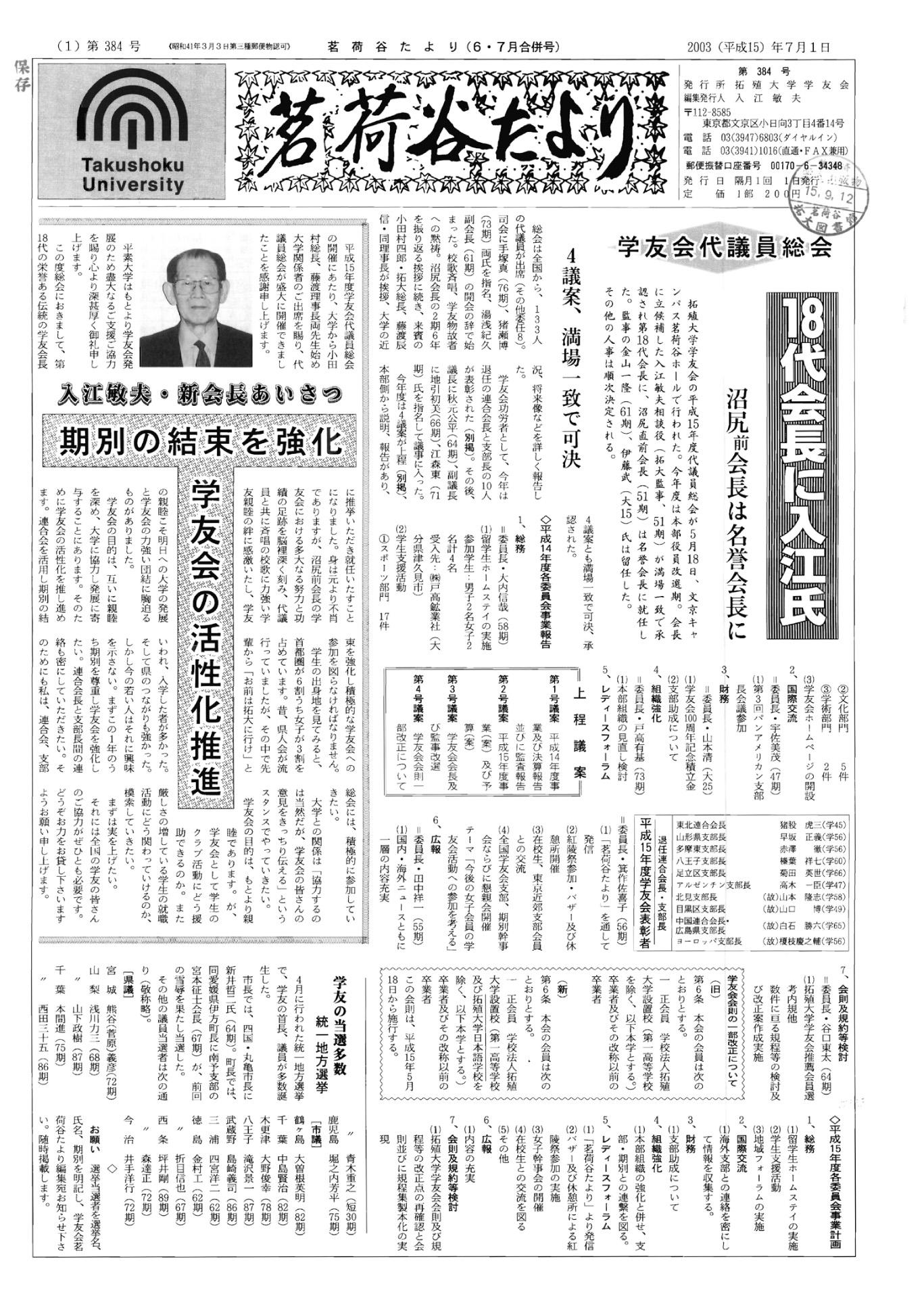 茗荷谷たより6・7月合併号(第384号)表紙