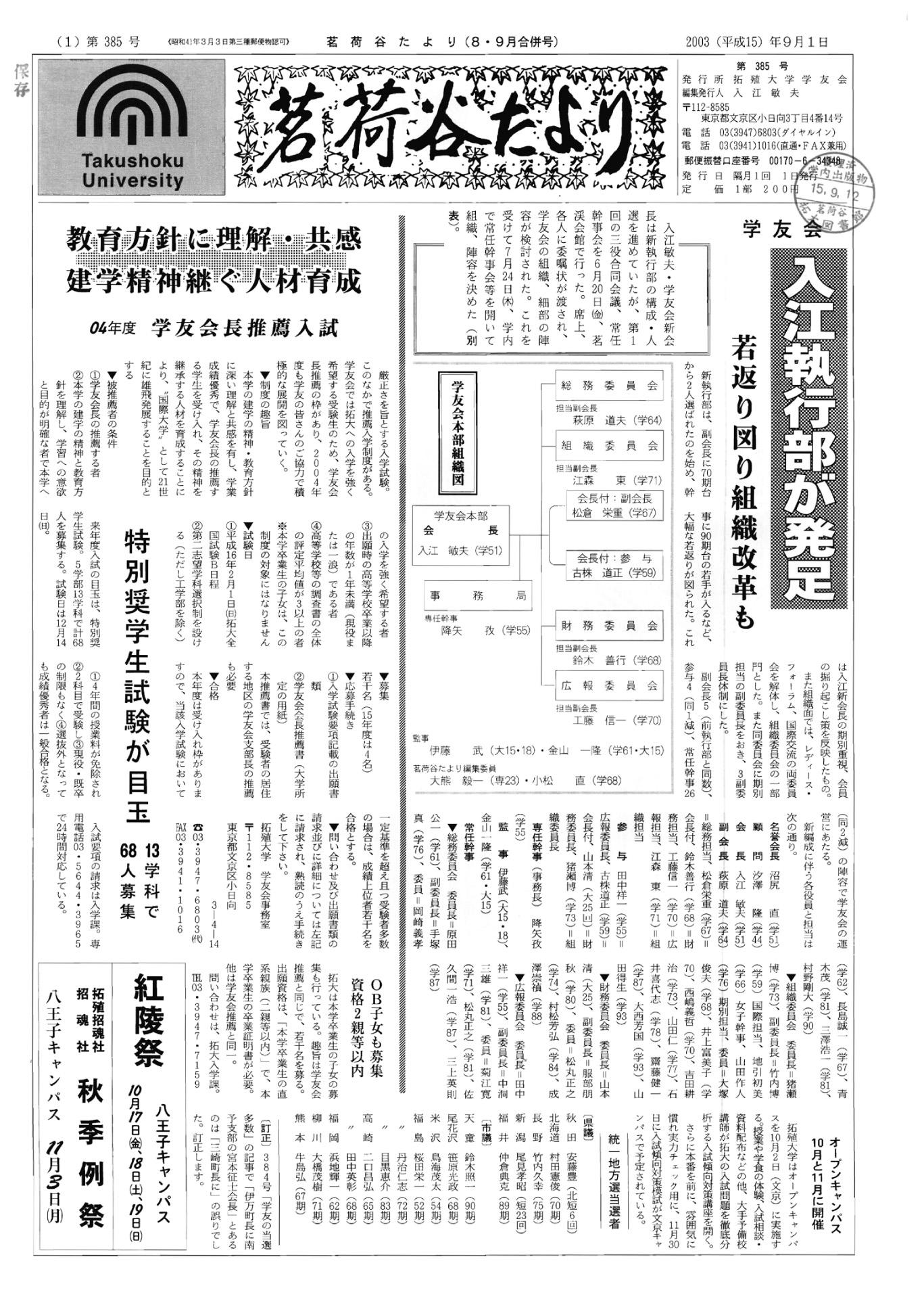茗荷谷たより8・9月合併号(第385号)表紙