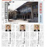 茗荷谷たより12・1月合併号(第387号)表紙