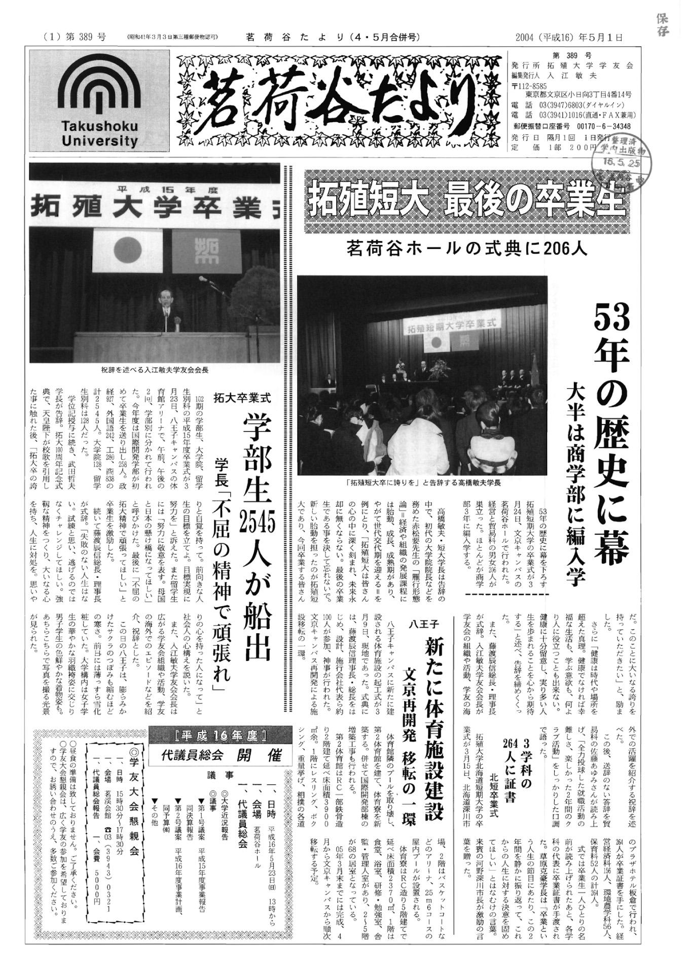 茗荷谷たより4・5月合併号(第389号)表紙