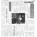 茗荷谷たより6・7月合併号(第390号)表紙