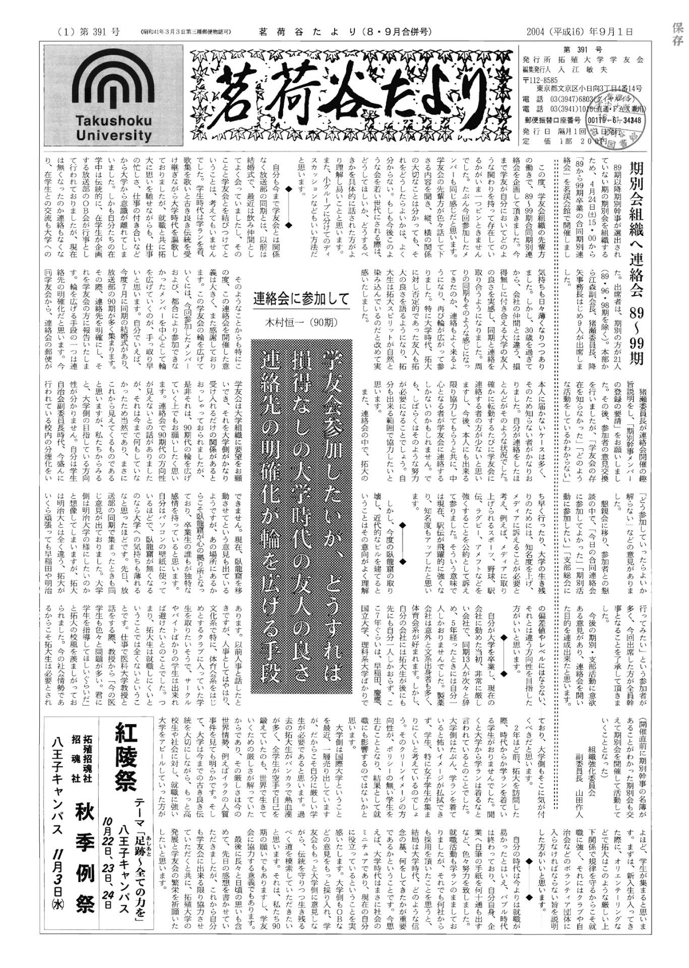 茗荷谷たより8・9月合併号(第391号)表紙