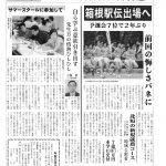 茗荷谷たより10・11月合併号(第392号)表紙