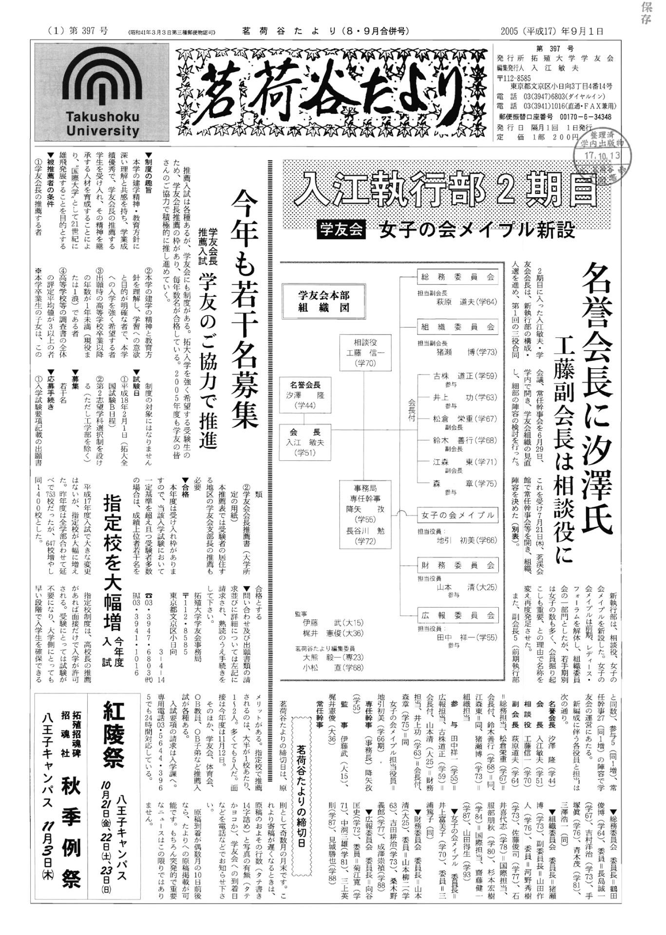 茗荷谷たより8・9月合併号(第397号)表紙