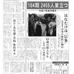 茗荷谷たより4・5月合併号(第401号)表紙