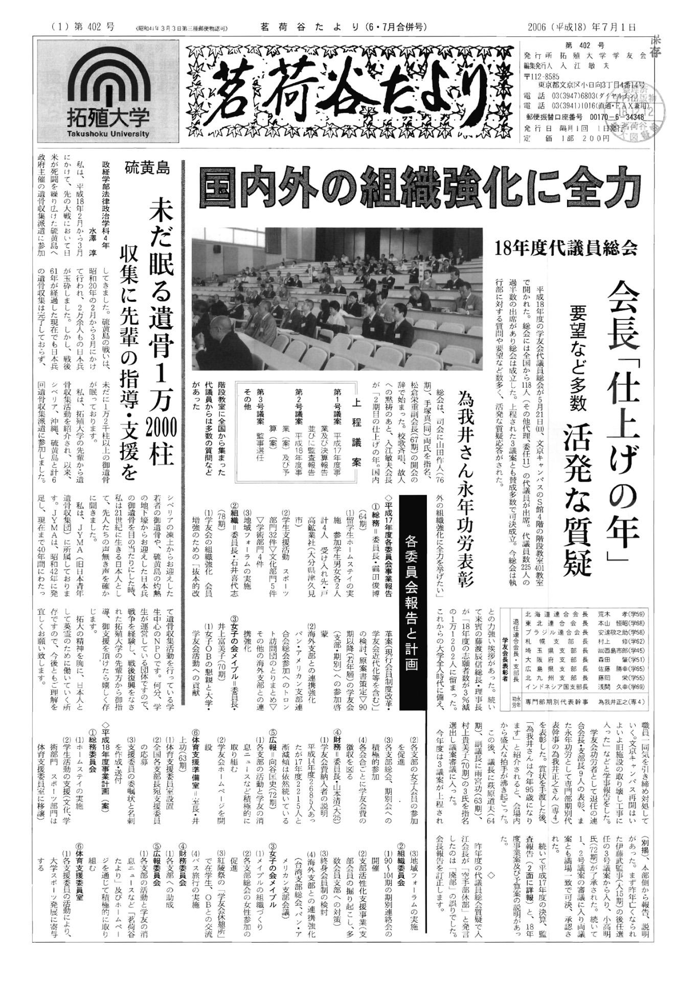 茗荷谷たより6・7月合併号(第402号)表紙