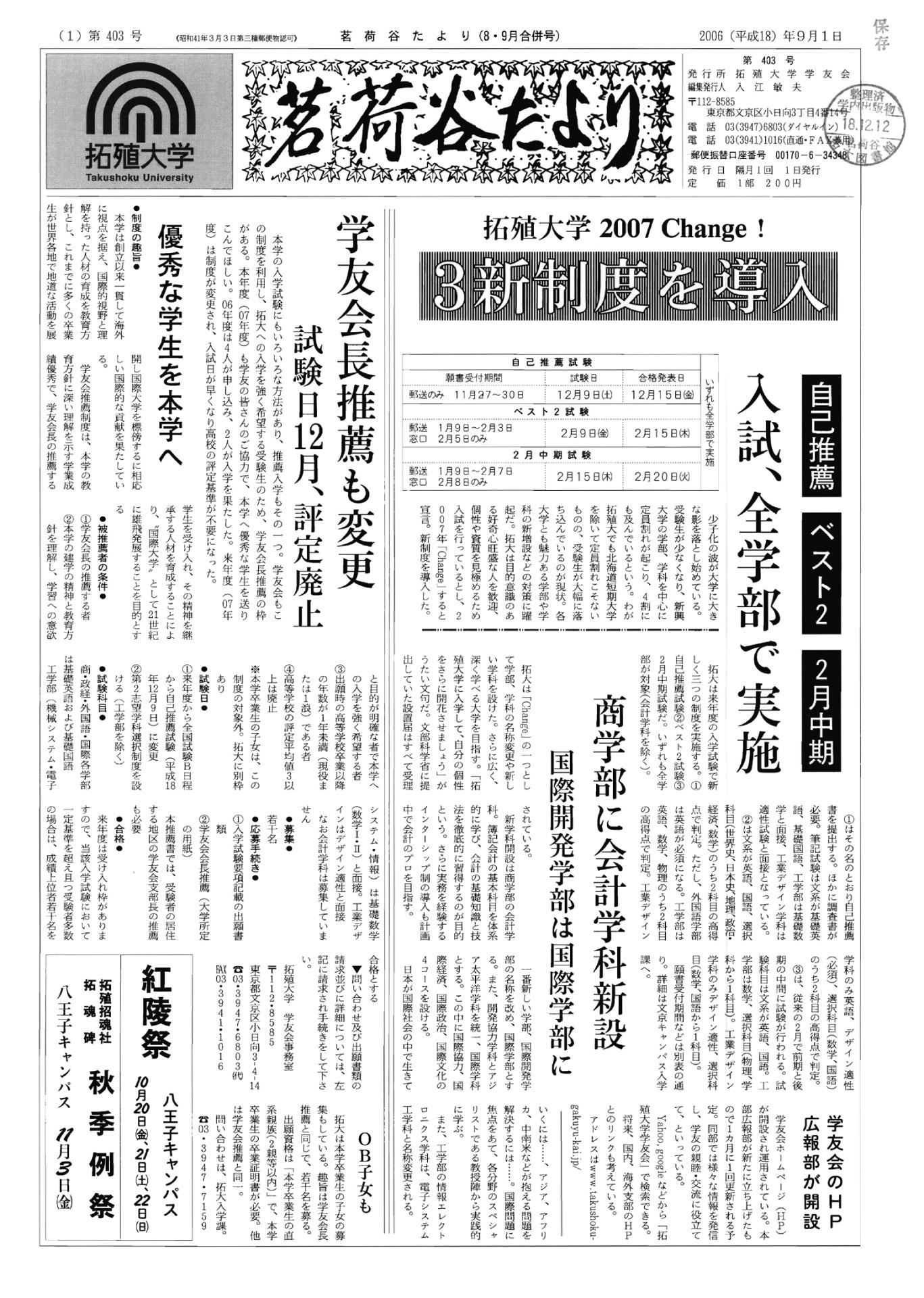 茗荷谷たより8・9月合併号(第403号)表紙