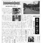 茗荷谷たより10・11月合併号(第404号)表紙