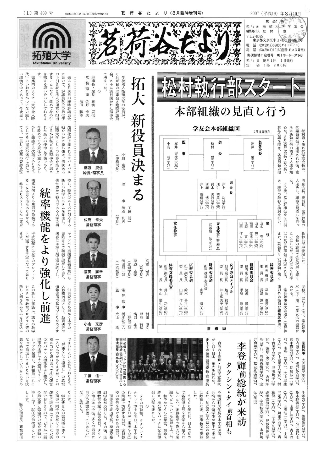 茗荷谷たより8月臨時増刊号(第409号)表紙