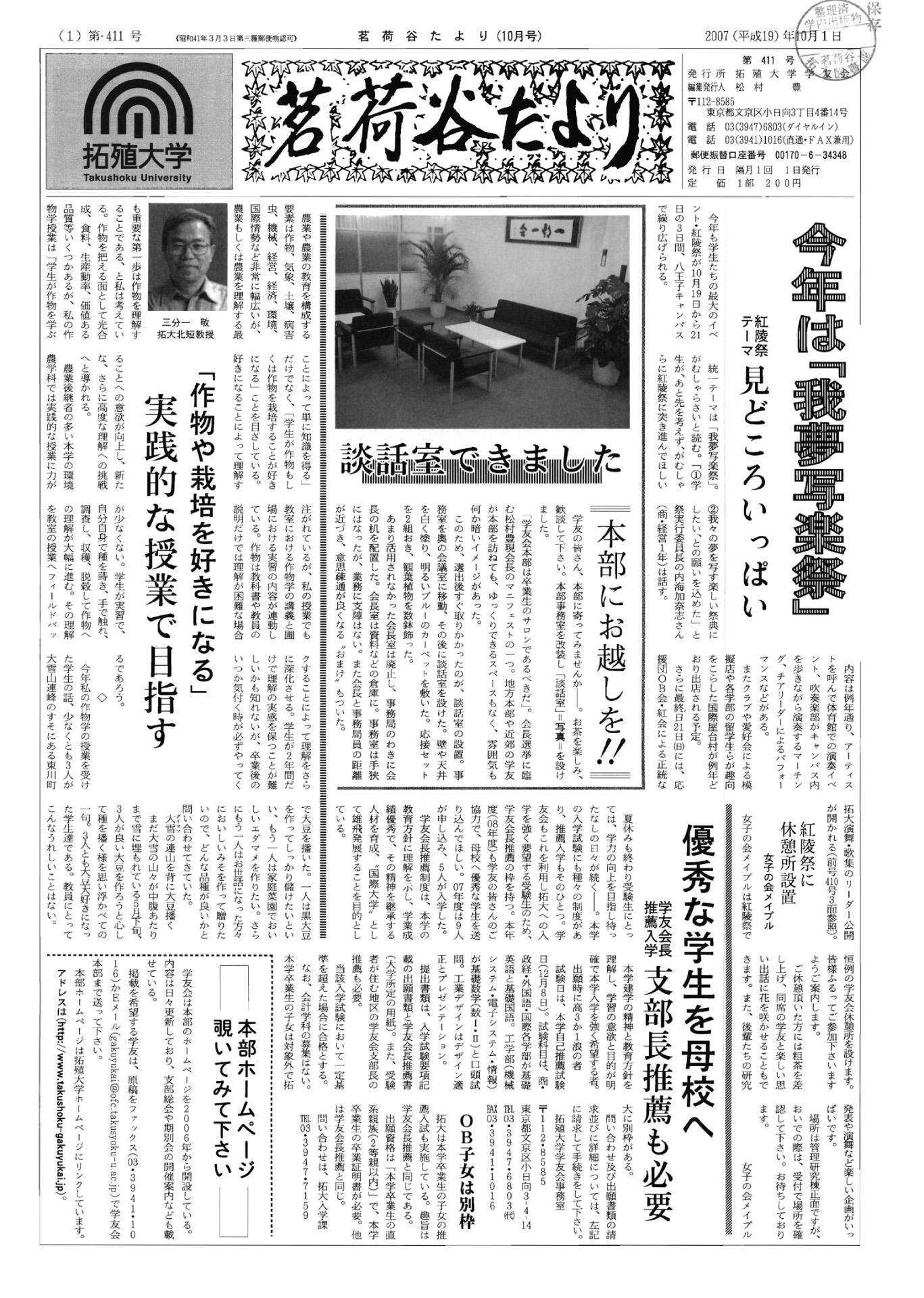 茗荷谷たより10月号(第411号)表紙