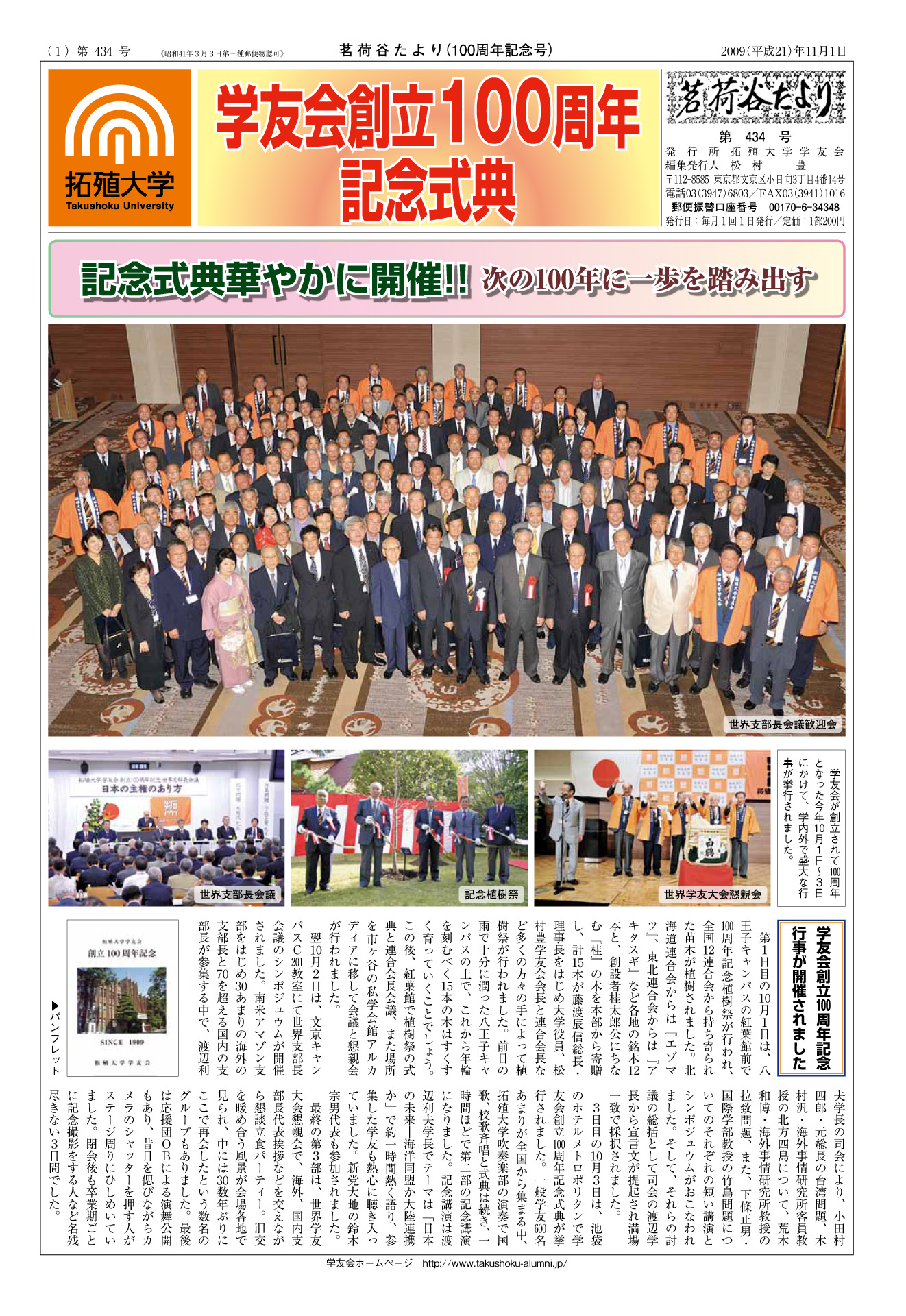 茗荷谷たより100周年記念号(第434号)表紙