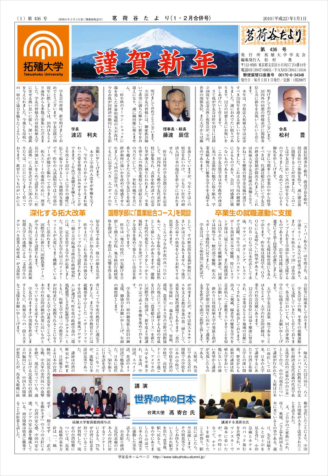 茗荷谷たより1・2月合併号(第436号)表紙