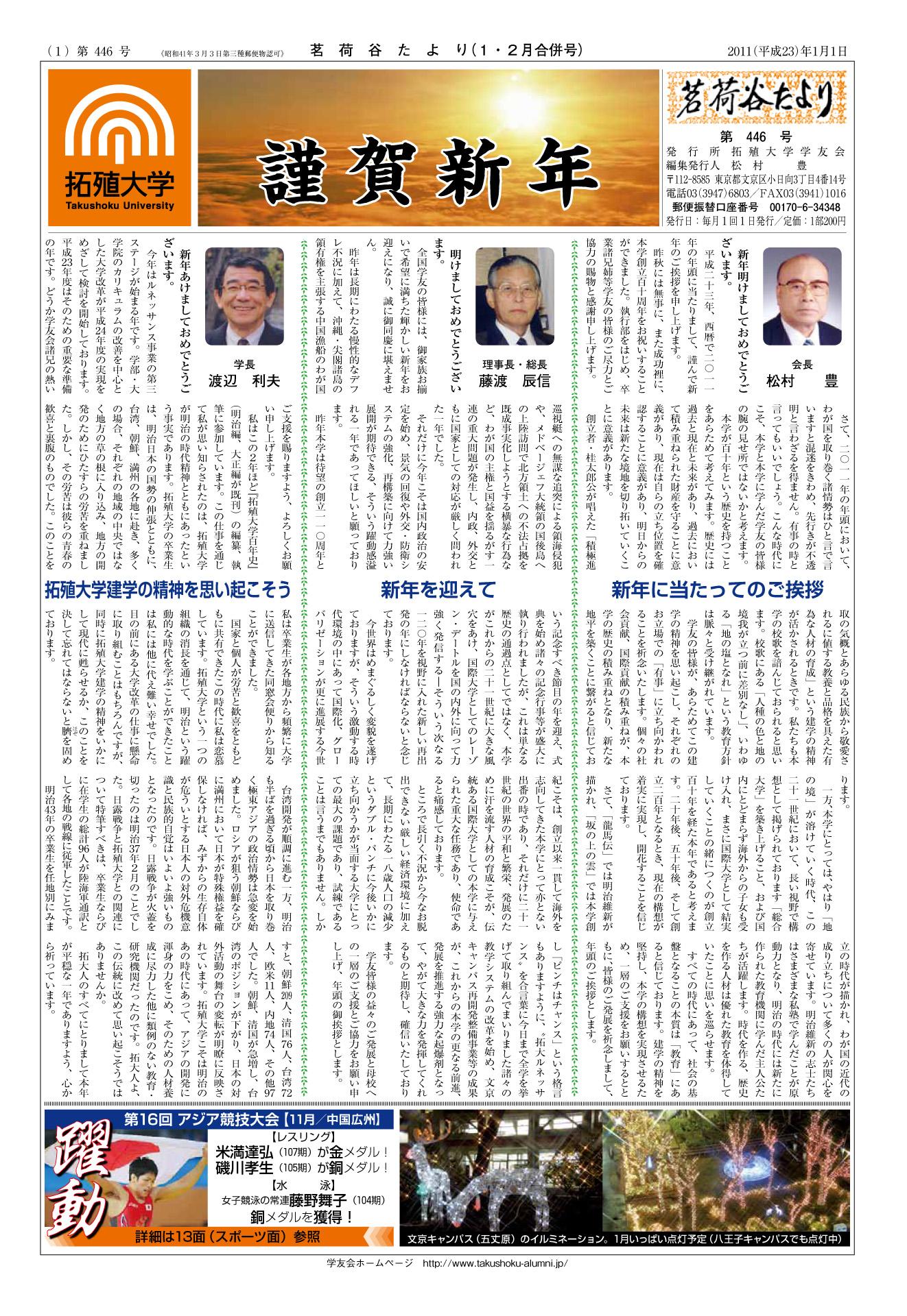 茗荷谷たより1・2月合併号(第446号)表紙