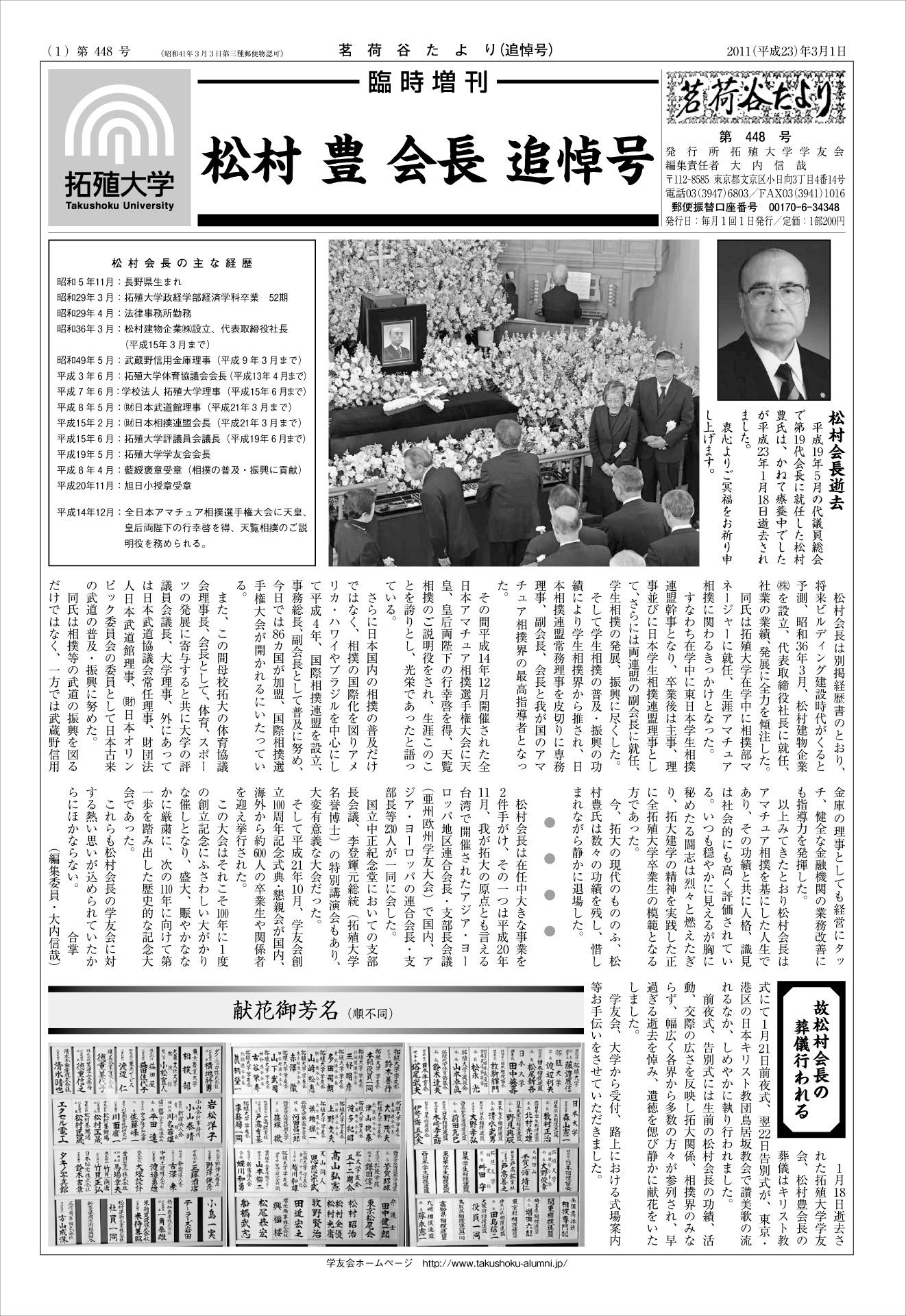茗荷谷たより松村豊会長追悼号(第448号)表紙