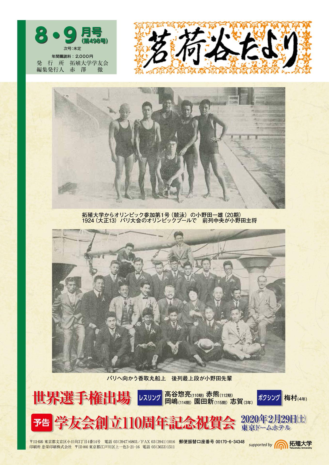 茗荷谷たより8・9月号(第498号)表紙