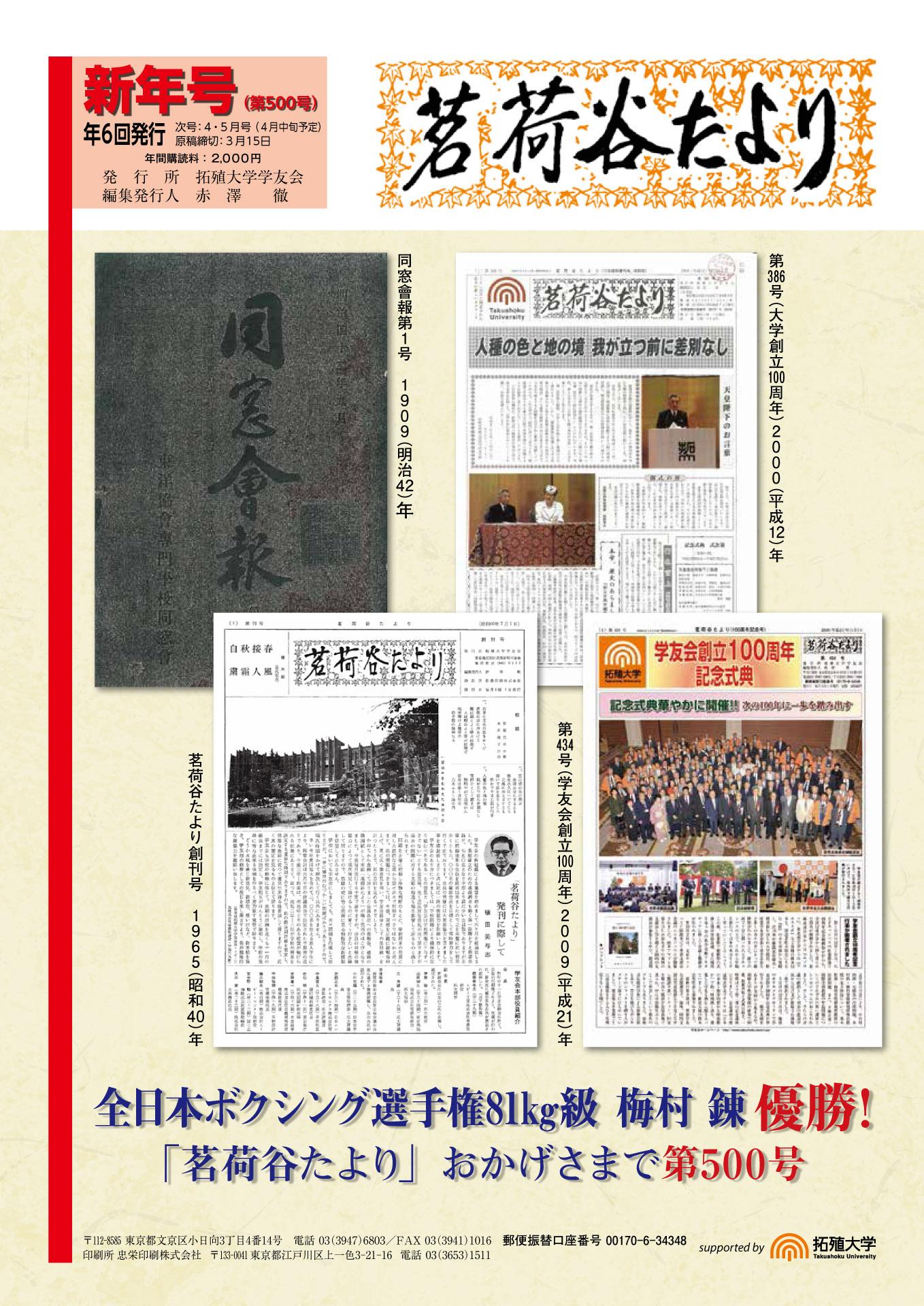 茗荷谷たより新年号(第500号)表紙