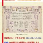 茗荷谷たより新年号(第505号)表紙